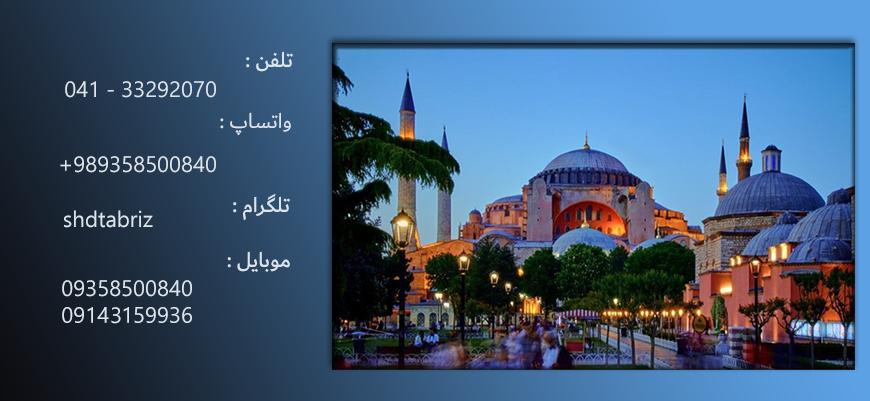 شبکه دانش تبریز -