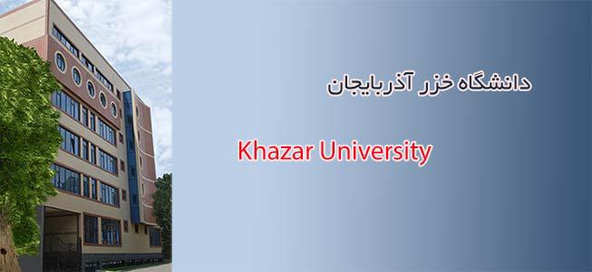 شبکه دانش تبریز - اعزام دانشجو به آذربایجان